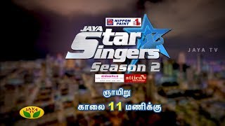 Jaya Star Singer - Season 2 | Episode 02 Promo | Jaya TV