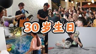 【30 岁生日会】秋雯送 RM30,000 礼物,礼物开箱 30th Birthday