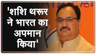 JP Nadda: Pakistan के मंच पर Bharat को अपमानित करना Congress की आदत