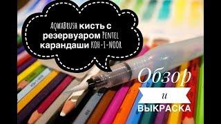 АКВАРЕЛЬНЫЕ КАРАНДАШИ KOH-I-NOOR | ОБЗОР КИСТИ С РЕЗЕРВУАРОМ PENTEL ЦЕНА