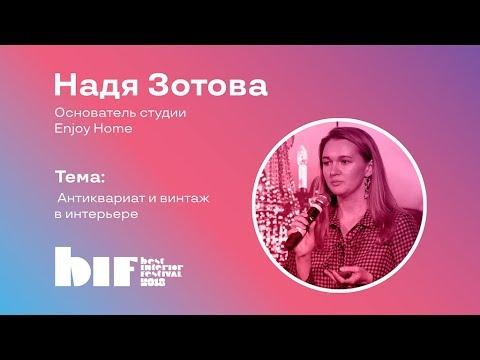 """Мастер-класс Нади Зотовой """"Антиквариат и винтаж в интерьере"""""""