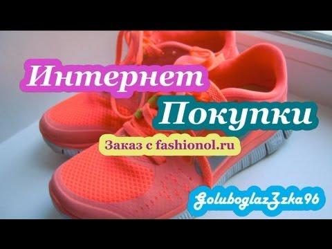 Заказ одежды и обуви из интернет-магазина
