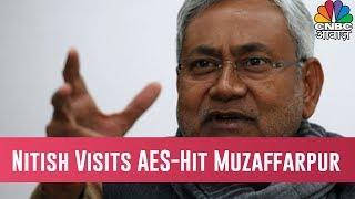 17 Days After Encephalitis Outbreak Nitish Visits AES Hit Muzaffarpur Faces Protests