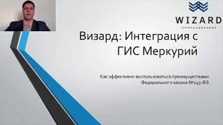 Меркурий Россельхознадзор   Видео-презентация «Визард: Интеграция с ГИС Меркурий»