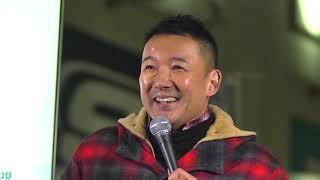 20181212 山本太郎「CM出演1本2,000万円!」街頭記者型街宣@JR町田駅デッキ