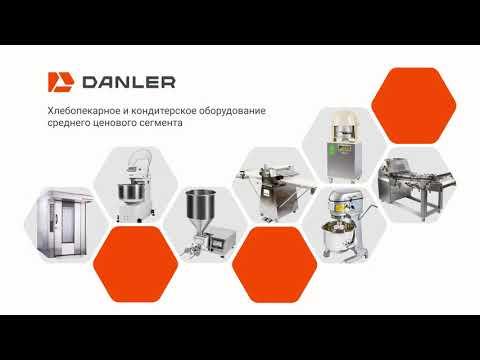 Компания Danler