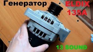 ОБЗОР ELDIX 135A (генератор элдикс)