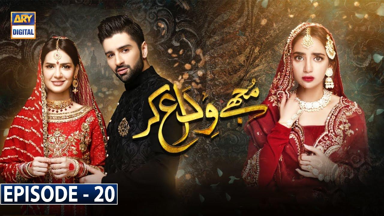 Download Mujhay Vida Kar Episode 20 [Subtitle Eng] | 17th June 2021 | ARY Digital Drama