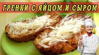 Гренки из черного хлеба с яйцом и сыром.Как сделать гренки.