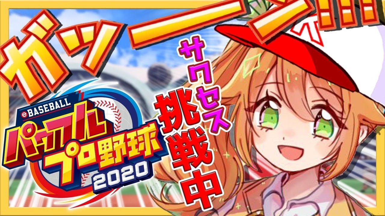 【パワプロ2020】優勝!目指してサクセス挑戦中!!!【花丸はれる/花寄女子寮】
