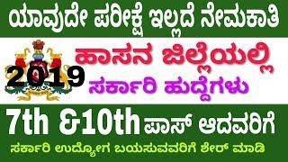 7th&10th ಪಾಸ್ ಆದವರಿಗೆ ಕರ್ನಾಟಕ ರಾಜ್ಯ ಸರ್ಕಾರದ ನೇಮಕಾತಿ- 2019##karnataka government jobs-2019
