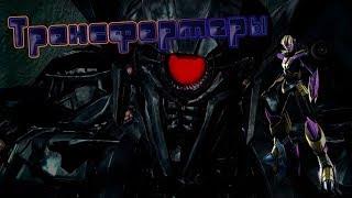 КЛИП Трансформеры: Тёмная сторона Луны [GMV]