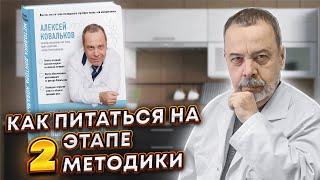 Доктор Ковальков о всех тонкостях второго этапа методки