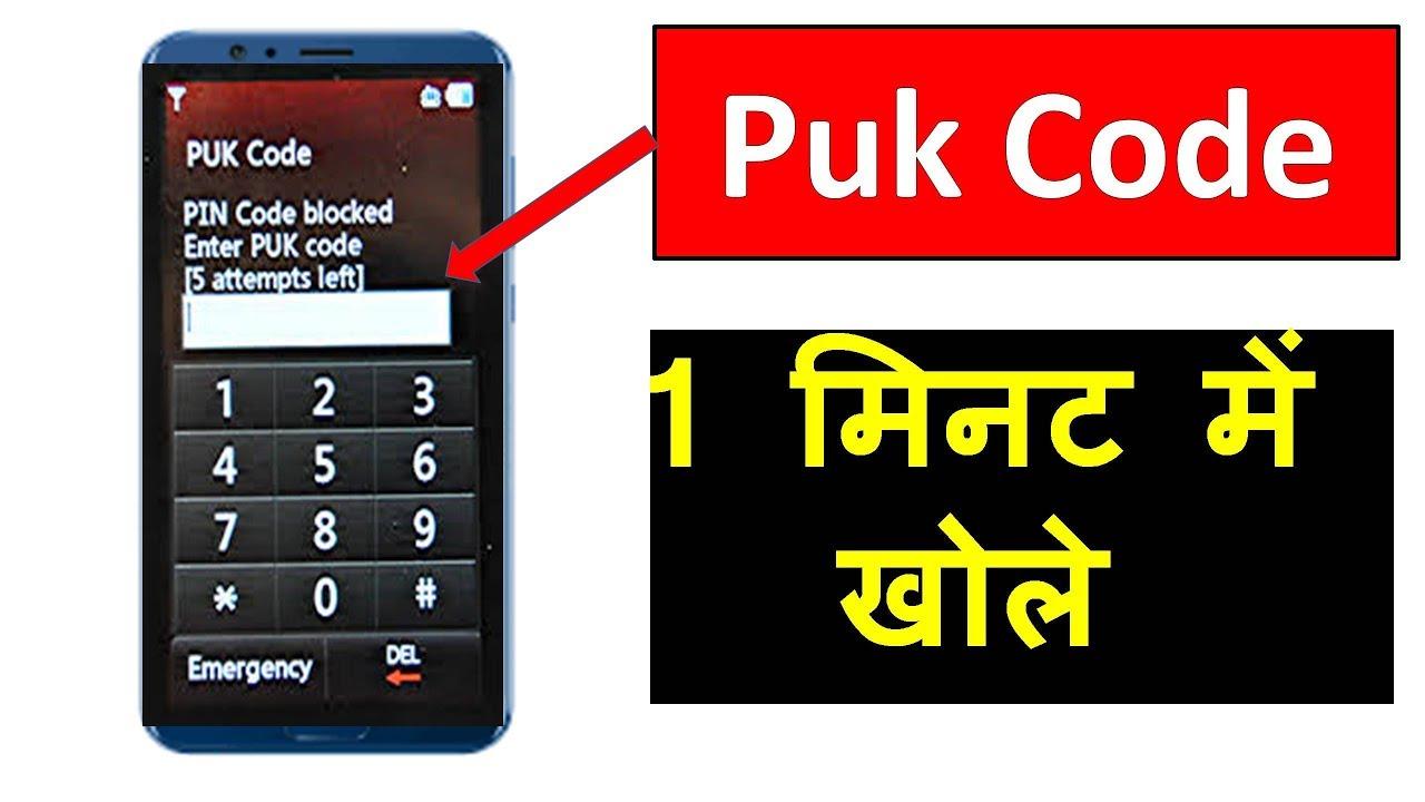 PUK CODE कैसे खोले | puk code pata kare | puk code| online ...