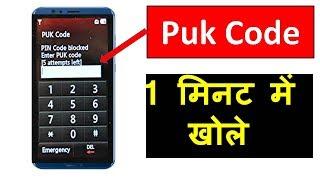 PUK CODE कैसे  खोले   puk code pata kare   puk code  online puk code