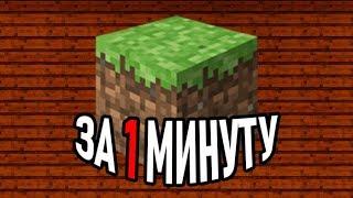 Короткие Приколы Майнкрафт #1 - Весь майнкрафт за 1 минуту