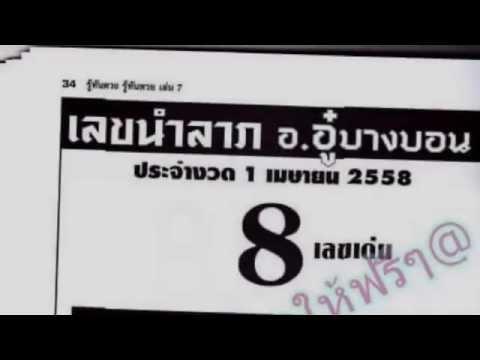 เลขเด็ดงวดนี้ เลขนำลาภ อ.อู๋บางบอน 1/04/58