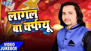 लागल बा कर्फ्यू - Lagal Ba Curfew - Arun Acharya - Video JukeBox - Bhojpuri Hit Songs 2017