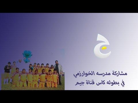 Vlog#4 Jeem cup 2015 Al Khawarizmi School