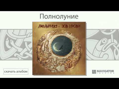 Клип Мельница - Полнолуние