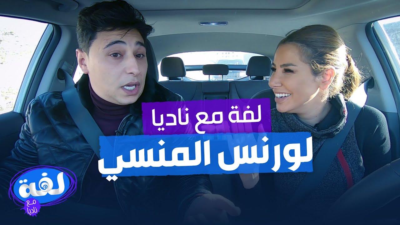 لورنس المنسي - لفة مع ناديا الزعبي