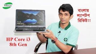 HP laptop review 2018 | 15-DA0003TU Core i3 8th Gen Laptop Unboxing & Review in Bangla