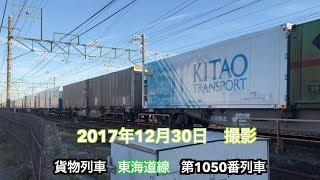 【貨物列車】2017年12月30日 東海道線 第1050番列車