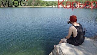 VLOG: Райский карьер. Киев -Коростень  Вылазка ГВ