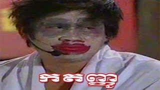 New CTN Khmer comedy 2014  Katagnou កតញ្ញូ