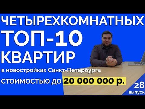 ТОП-10 Четырехкомнатных квартир в новостройках Санкт-Петербурга до 20 000 000 руб.  В 2020 году.