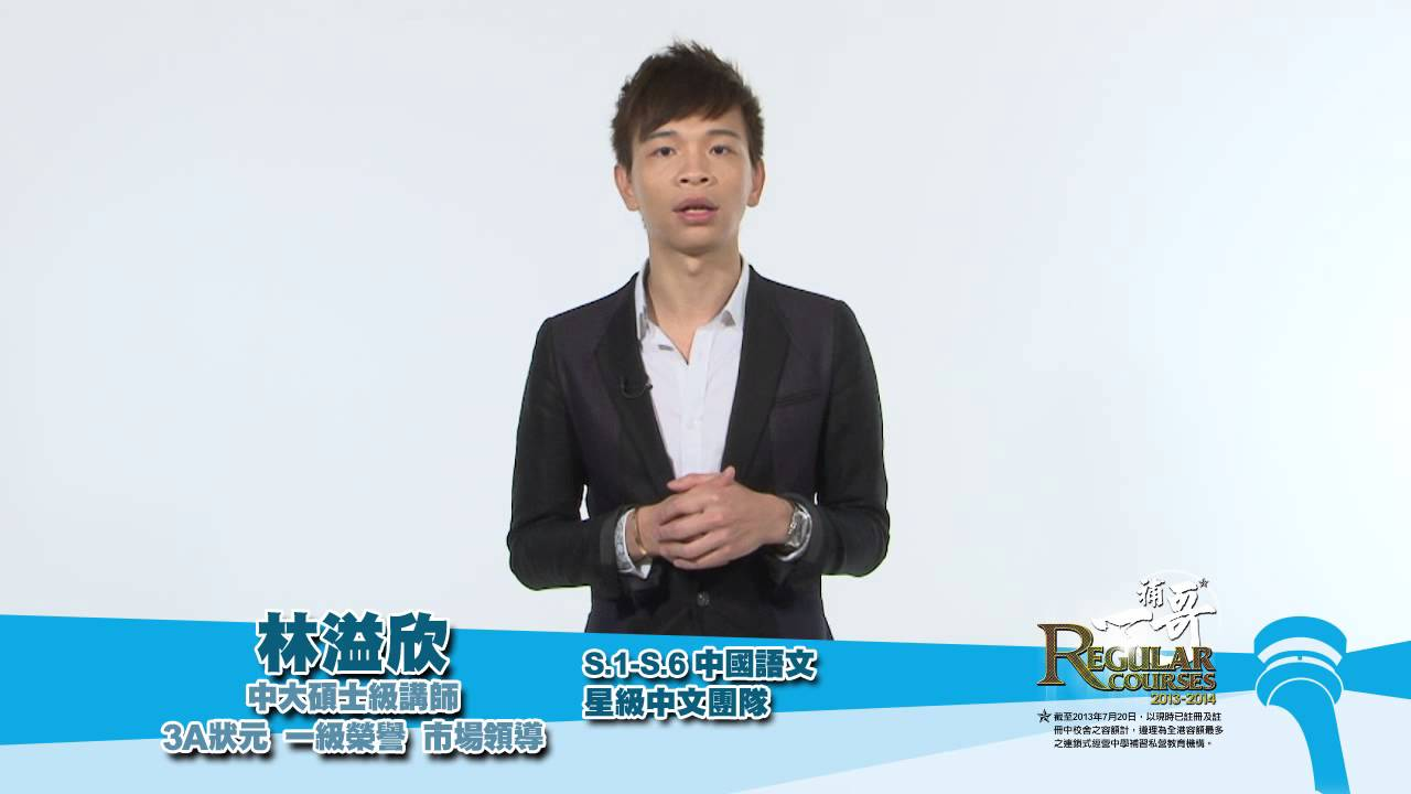 【遵理學校中文科星級名師林溢欣】- 2013常規課程全城搶報 - YouTube