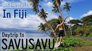 Savusavu Bay Daytrip VLOG/남태평양…