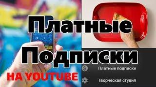 Платные Подписки На Youtube // Что это такое
