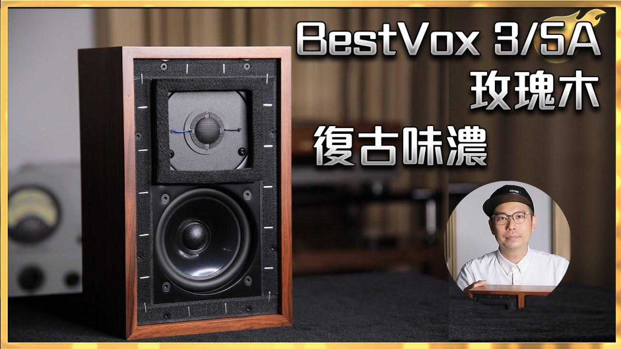 [毒海浮沉]BestVox 3/5A玫瑰木 復古味濃