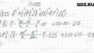 № 1293 - Математика 6 класс Мерзляк
