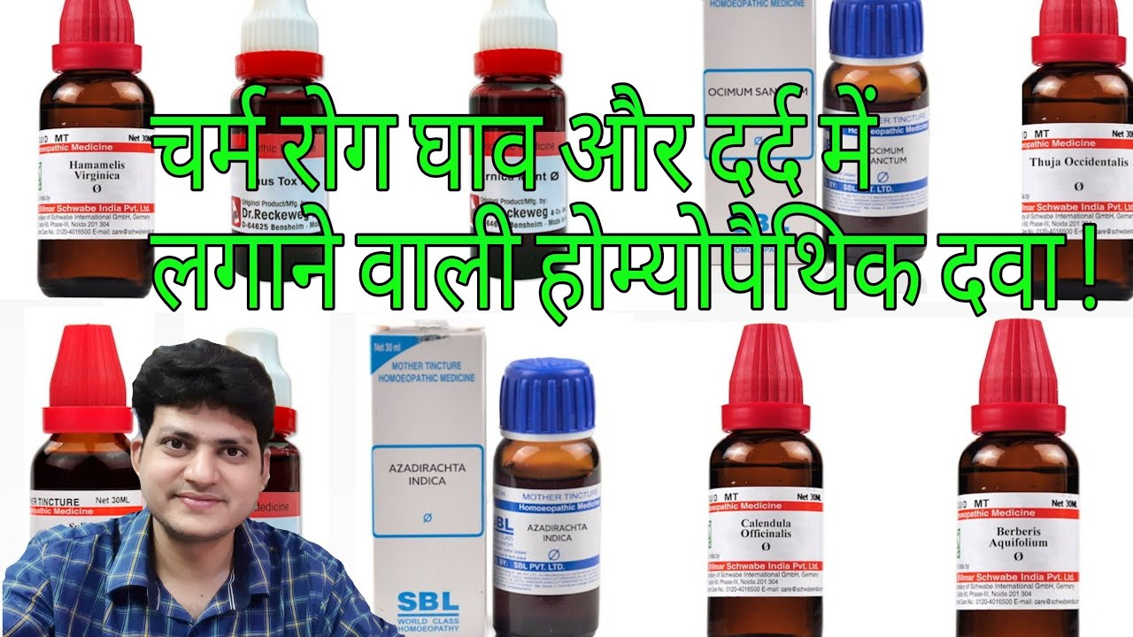 Top 10 Homeopathic Mother Tincture for external Application ? skin diseases  ! pain ! pimples !