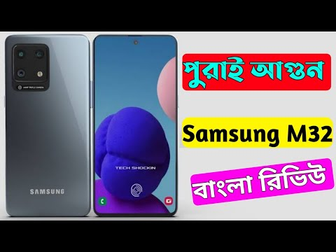 Samsung M32 bangla review।Samsung M32 price in Bangladesh।Launch date।Official Trailer।Design।