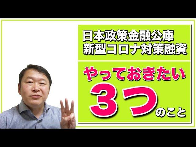>【コロナ融資】日本政策金融公庫 やっておきたい3つのこと