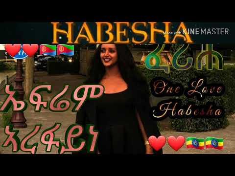 Eritrean music Lyrics 2019 Efrem Arefaine (Ferihe) ኤፍሬም ኣረፋይነ (ፈሪሐ)