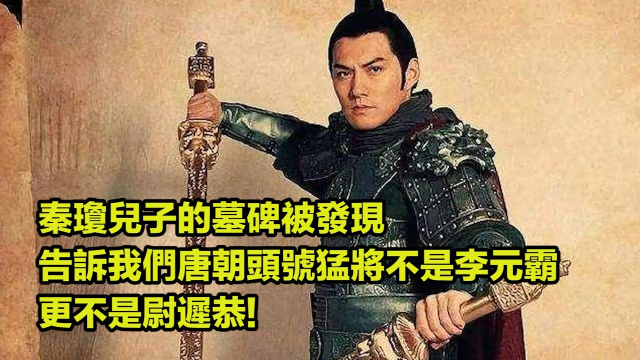 秦瓊兒子的墓碑被發現,告訴我們唐朝頭號猛將不是李元霸,更不是尉遲恭