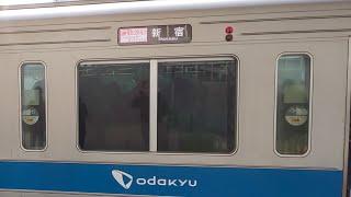 【小田急】2000形通勤急行【8両】