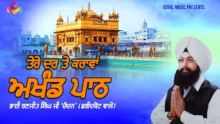 Ragi Bhai Ranjit Singh Chandan - Tere Dar Te Karavan Akhand Path - Goyal Music - Official Song