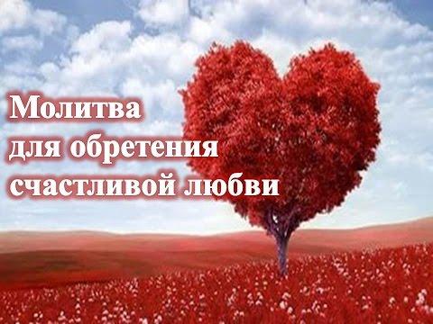 Молитва  для обретения счастливой любви