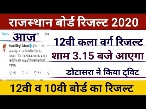 Rbse Result 2020!rbse 12th Arts Result 2020!rbse 12th Arts Result Kab Aayga!rbse10th Result!todayres
