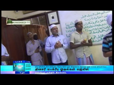 Daily Majlis & Discourses (29-10-2017) | Colombo, Sri Lanka