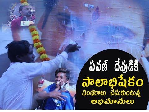Pk Fans Hungama At agnyaathavaasi Theaters - Crazy At Peaks - Publik Talk agnyaathavaasi Review