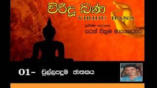 VIRIDU BANA 01  chulla paduma jathakaya
