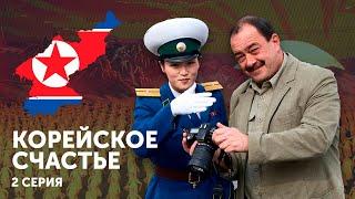 Корейское счастье. Михаил Кожухов (2 серия)