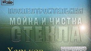 Послестроительная Мойка Стекла(Мойка окон, витрин и витражей после ремонтно-строительных работ в Харькове. +380505763922, +380679344205 http://sarissa-s.com/ru., 2016-04-30T23:59:27.000Z)