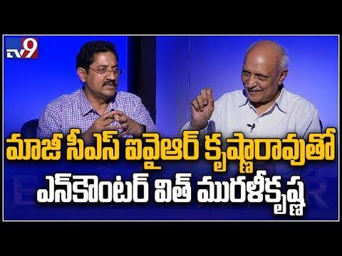 IYR Krishna Rao In Encounter With Murali Krishna - TV9